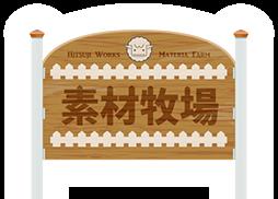素材牧場 – 無料・商用利用可のアイコン素材サイト